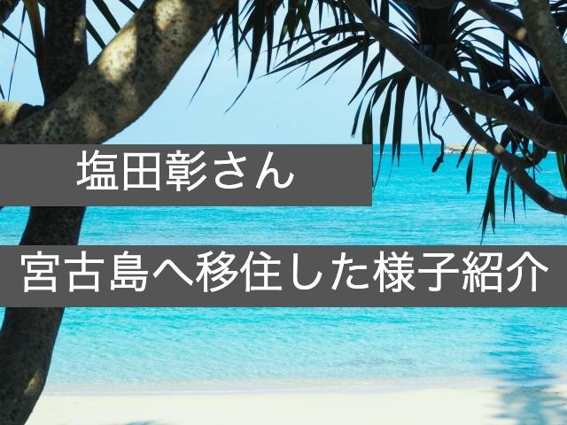 塩田彰さんの移住生活の様子