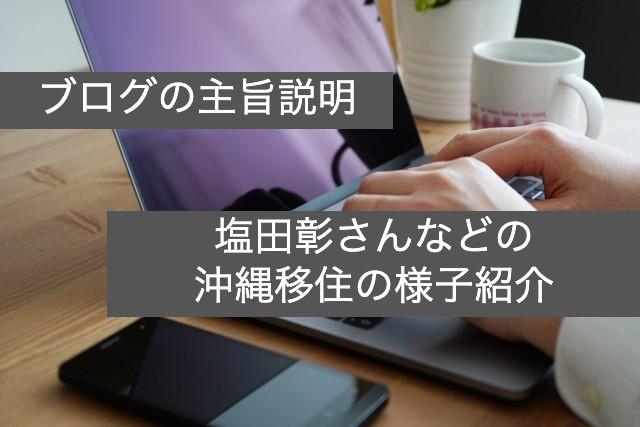 塩田彰の移住生活の様子紹介