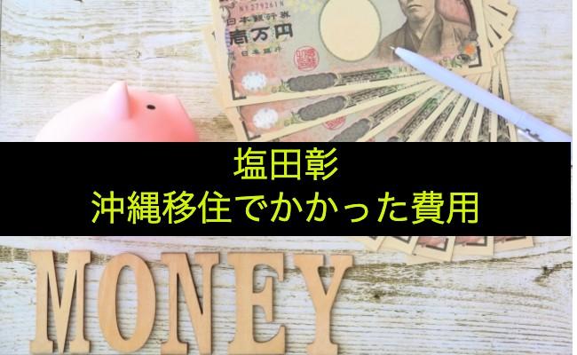 塩田彰沖縄移住に必要な費用